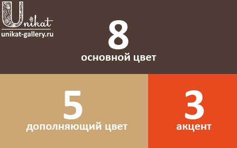 сочетание с темно-коричневыс цветом