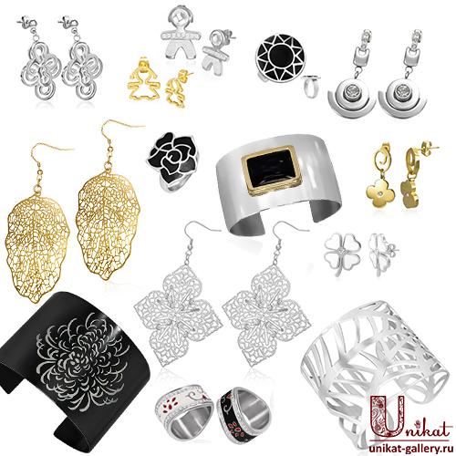 в Unikat можно купить серьги, кольца и браслеты из медицинской стали