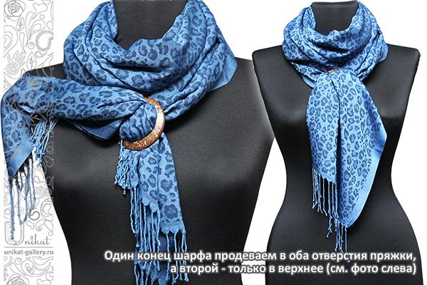 Один конец шарфа продеваем в оба отверстия пряжки, а второй - только в верхнее