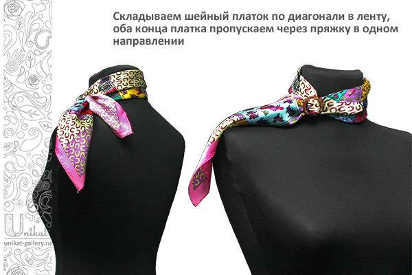 Сворачиваем платок по диагонали в ленту, оборачиваем вокруг шеи и оба конца пропускаем через пряжку в одном направлении.