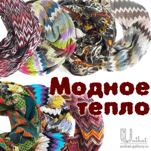 шарфы-снуды, представленные в каталоге Unikat