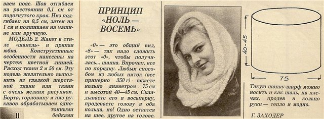 шарф-труба из 80-х