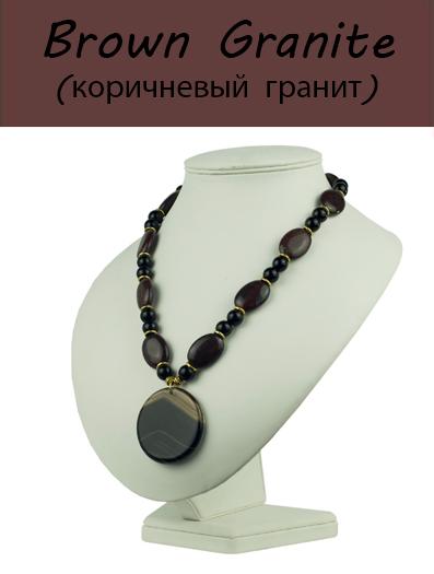 Колье для ансамбля в цвете Brown Granite (коричневый гранит)