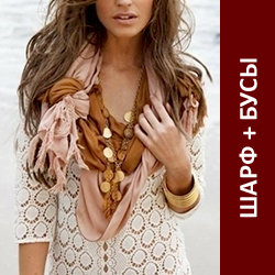 шарф + бусы = оригинальное сочетание