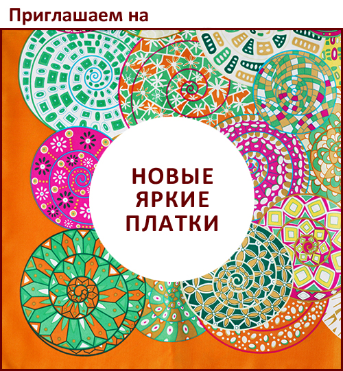 палантины и платки в каталоге Unikat